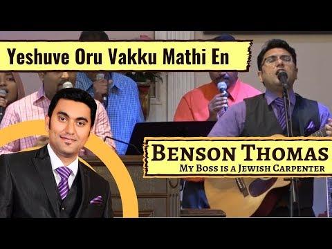 Yeshuve Oru Vaaku Mathi | Malayalam Christian Worship | Benson Thomas