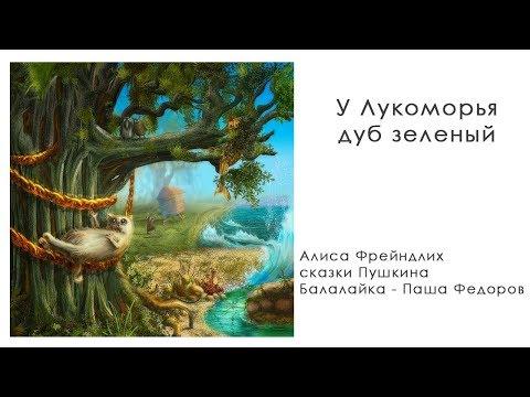 У Лукоморья дуб зеленый  Диктор Алиса Фрейндлих