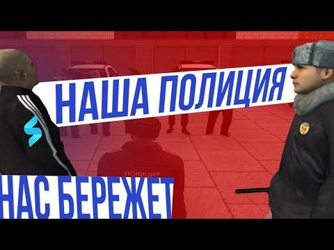 Патрульно-постовая служба Severe Russia RolePlay