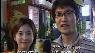 9月9日が「クラブの日」だなんて知りませんでした。 若き日の柳沼淳子...