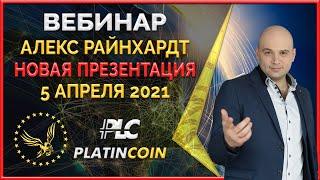 Platincoin вебинар 5 04 21 Короткая презентация криптосистемы Платинкоин Перспективы и преимущества