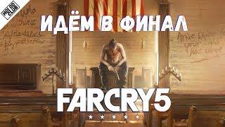 Far Cry 5 #5 🕔 Финал?   13:00 МСК