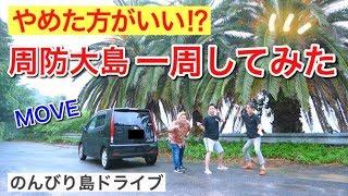 【辞めた方が良い!?】山口県の周防大島を一周してみて分かったこと・のんびり島ドライブ