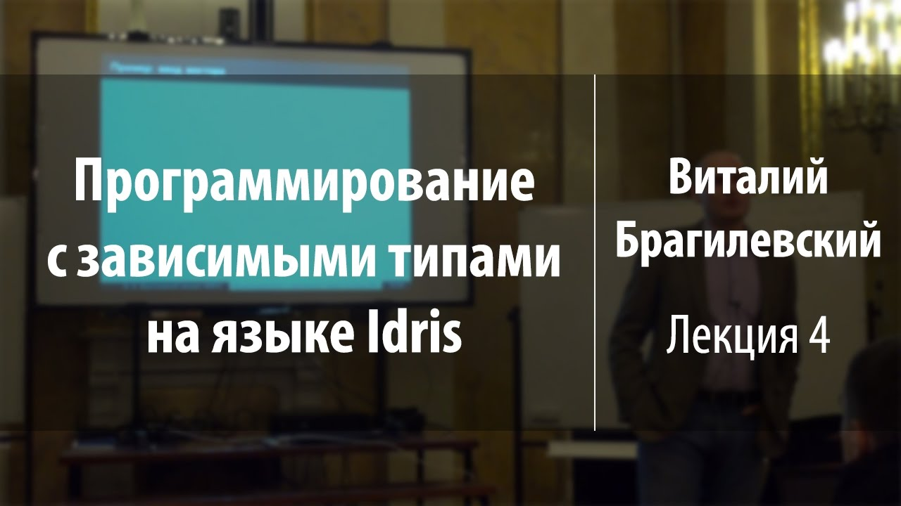 Лекция 4 | Программирование с зависимыми типами на языке Idris | Виталий Брагилевский