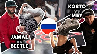 Jamal Vs. Beetle & Kosto Vs. Mey | Red Bull BC One Cypher Russia 2021