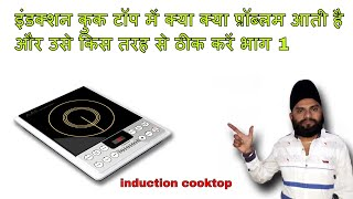 how to repair induction cooktop and basic problems step by step part 1 HINDI