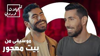 برنامج تسجيلات وردي | علاء وردي وعزيز مرقة | موسيقى من بيت مهجور