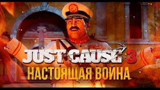 Настоящая война - Just Cause 3 #4