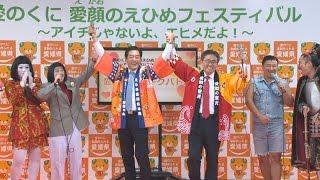 「愛」が付く愛媛と愛知の両県が6日、東京都内でご当地自慢を競った。...