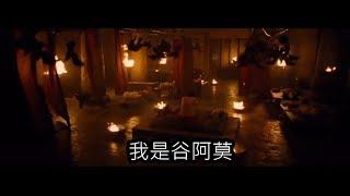 #546【谷阿莫】5分鐘看完2017當主角就是爽的電影《神鬼傳奇》
