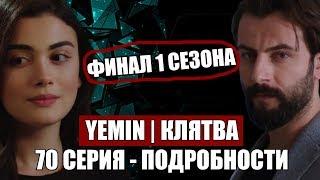 КЛЯТВА / YEMIN - 70 серия, Финал 1 сезона: Рейхан бросает Эмира, План Джемре сработал!