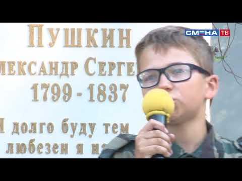 День русского языка на восьмой смене в ВДЦ «Смена»