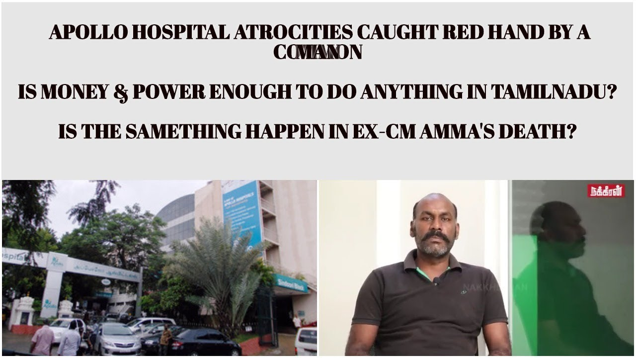 Apollo atrocities caught red hand by a common man hemanathan