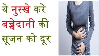 ये नुस्खे करे बच्चेदानी की सूजन को दूर\These remedies can remove inflammation of the cervix