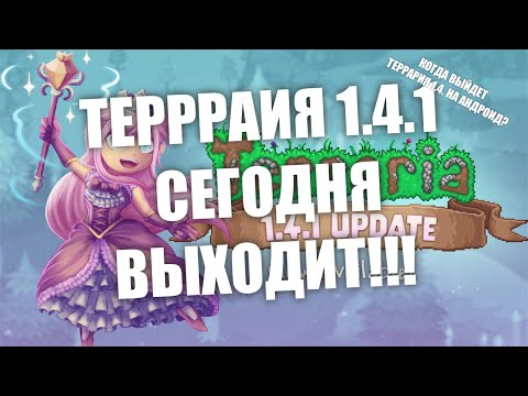 ТЕРРАРИЯ 1.4.1 ВЫХОДИТ СЕГОДНЯ!!!!! || ДАТА ВЫХОДА ТЕРРАРИИ 1.4 НА АНДРОИД