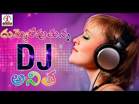 Super Hit Banjara DJ Songs | Anitha Anitha DJ Banjara Song | Lalitha Banjara Songs