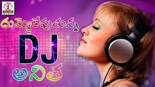 Super Hit Banjara DJ Songs | Anitha Anitha DJ Banjara Song | Lalitha Banjara Songs