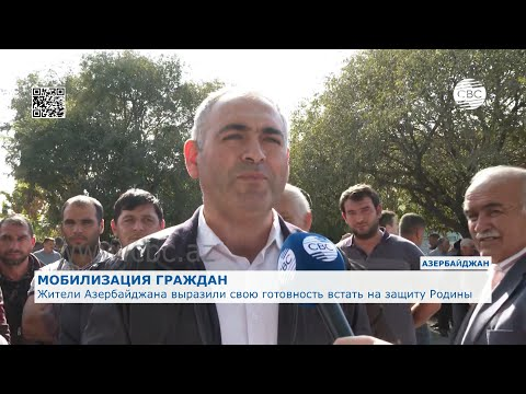 Граждане Азербайджана выразили