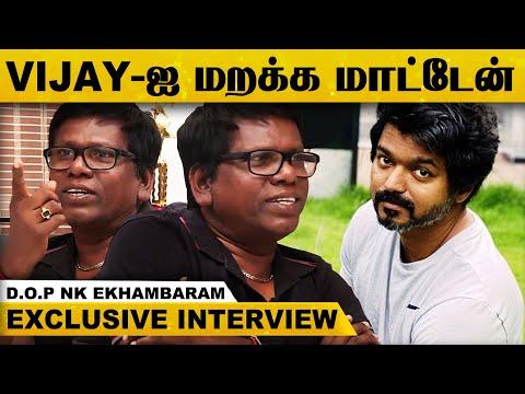 தளபதி விஜய் எனக்கு LIFE கொடுத்தாரு.., Exclusive Interview With D.O.P NK Ekhambaram..!   VJS   Vijay