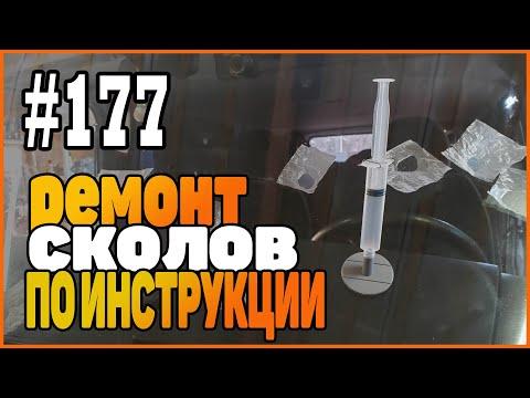 #177 Как убрать скол на лобовом стекле строго по инструкции