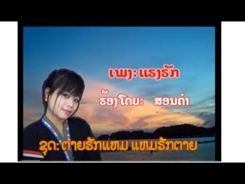 Khmu Song_ແຮງຣັກ
