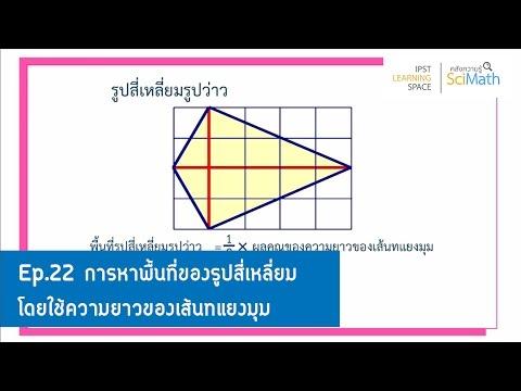 ตอนที่ 22 การหาพื้นที่ของรูปสี่เหลี่ยมโดยใช้ความยาวของเส้นทแยงมุม