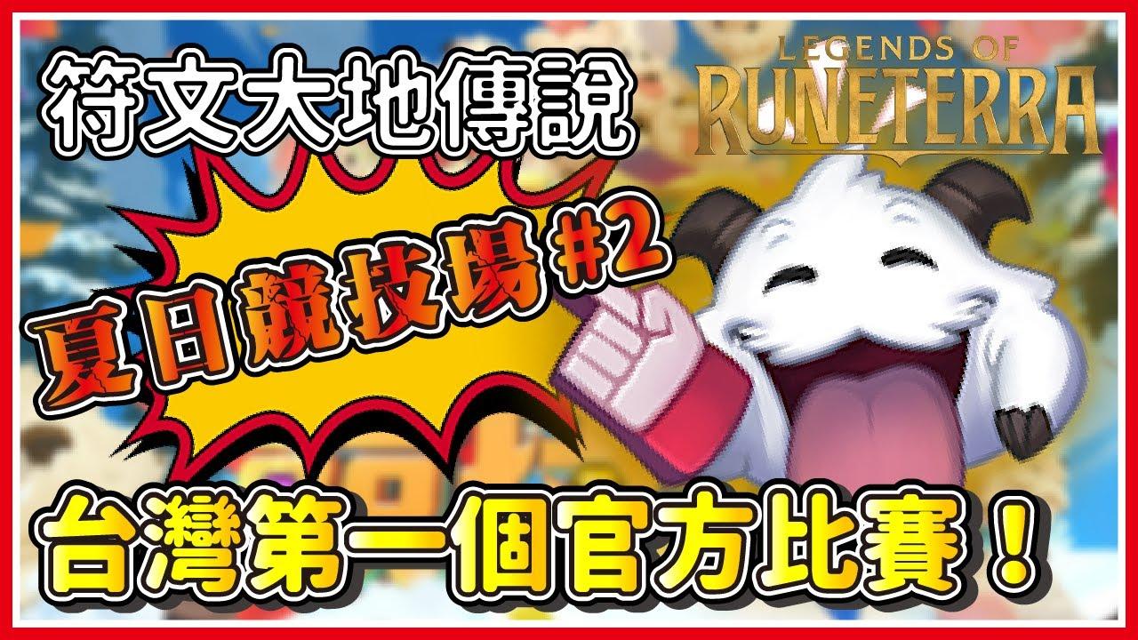 【偷米】台灣第一個官方比賽!夏日競技場四強賽#2|符文大地傳說|Legends of Runeterra|火艾希|比賽解說|MFCN|LoR