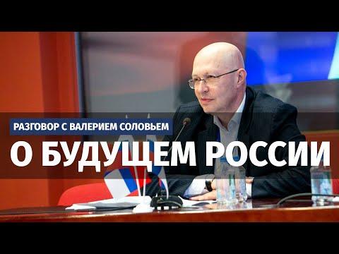 Разговор с Валерием Соловьем о будущем России