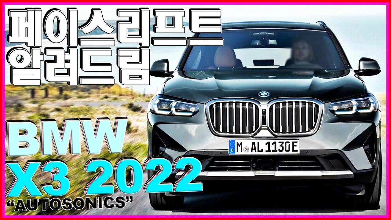 BMW X3 페이스리프트 2022 이걸 알고 보셔야 도움될거에요. X4 이어감 벤츠 GLC 경쟁 20i 20d 30e 30i 30d m40i Facelift♥ #오토소닉스