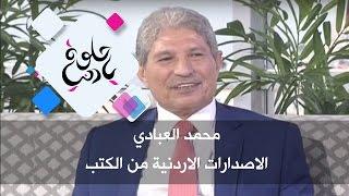 محمد العبادي - الاصدارات الاردنية من الكتب