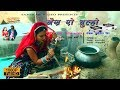 Sarita Kharwal New Song   Gas Ro Chulho   विवाह गीत   गैस रो चूल्हों    मारवाड़ी गीत 2018