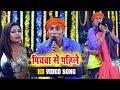 Khesari Lal 2 का फुल रोमांटिक वीडियो सॉन्ग || पियवा से पहिले Piyawa Se Pahile || Bhojpuri Song 2019