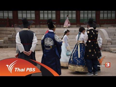 Spirit of Asia ตอน วัฒนธรรมรวมชาติเกาหลี  (21 พ.ค. 60)