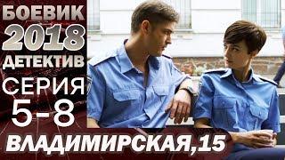 СЕРИАЛ 2018 – Влюбился в коллегу, она замужем – Владимирская, 15 (5-8 серия) – ДЕТЕКТИВ-БОЕВИК