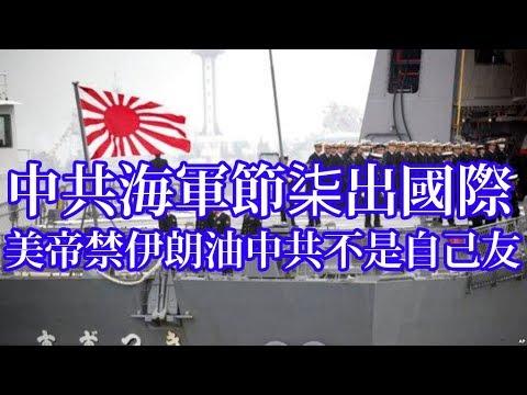 中共海軍節日印戰艦擺明挑機🤪美帝禁伊朗油🖐皆因中共不是自己友⛽🈲2019_4_23
