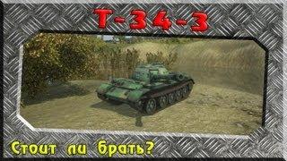 Т-34-3 - стоит ли брать? ~World of Tanks~