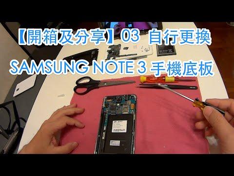 【開箱及分享】03 自行更換 SAMSUNG NOTE 3 手機底板