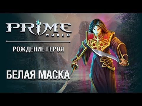 видео: Герой prime world — Белая маска