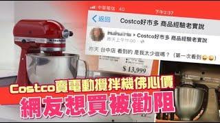 【滅火片】Costco賣電動攪拌機佛心價 網友想買被勸阻 | 台灣蘋果日報