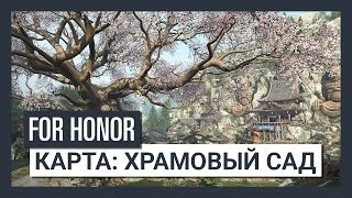 For Honor Shadow & Might - Карта 'Храмовый сад'