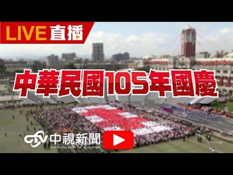 中華民國105年國慶大會│20161010中視新聞LIVE直播
