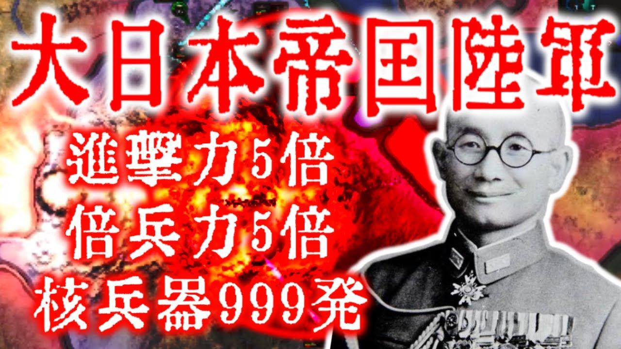 もし、大日本帝国軍の進撃力・兵站力が5倍高かったら hoi4