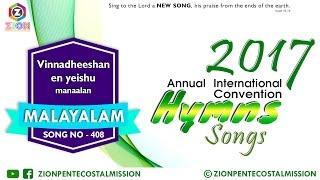 TPM Songs | 2017 | Malayalam | Vinnadheeshan En Yeishu | 408 | The Pentecostal Mission