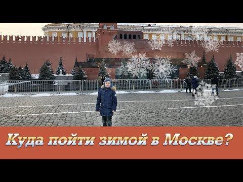 Куда пойти с ребенком в Москве зимой ✪ Никитин Блог