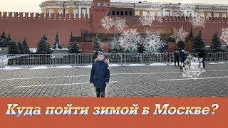 Смотреть видео Куда пойти с ребенком в Москве зимой ✪ Никитин Блог онлайн