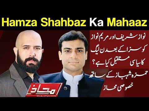 Mahaaz with Wajahat Saeed Khan - Hamza Shahbaz Ka Mahaaz - 8 July 2018 | Dunya News