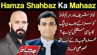 Mahaaz with Wajahat Saeed Khan - Hamza Shahbaz Ka Mahaaz - 8 July 2018 | Dunya News