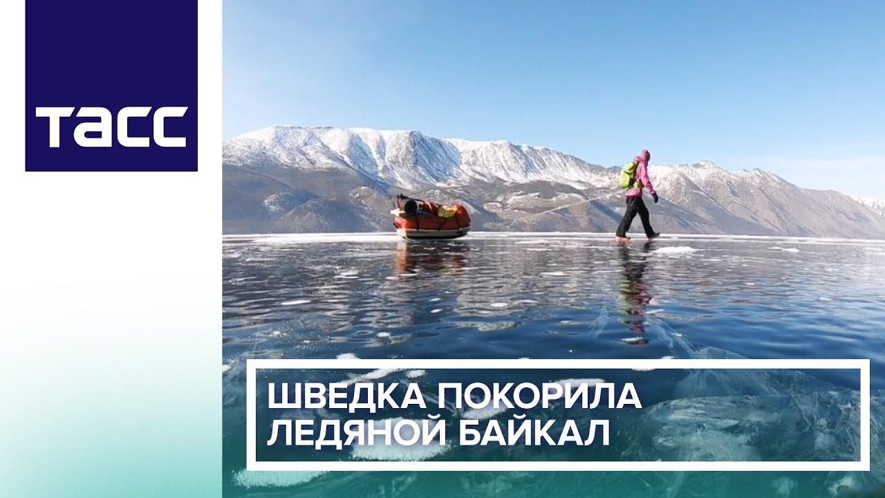 Шведка покорила ледяной Байкал