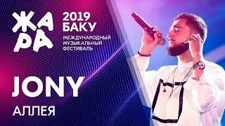JONY - Аллея /// ЖАРА В БАКУ 2019