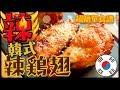 【韓式料理】之韓式辣烤雞翅|超簡單!手殘星人也可以做的韓國烤翅食譜|BBQ Korean chicken wings recipe|Utatv